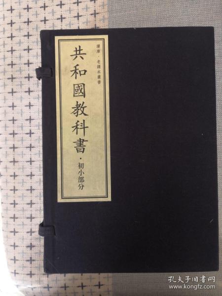 共和国教科书.初小部分《新国文》(一二三四册)《新修身》(一二册)六册全 线装宣纸稠布面影印版  带原装菡套