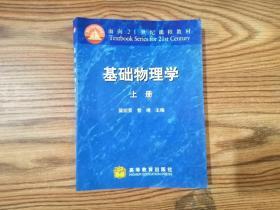 基础物理学(上册)
