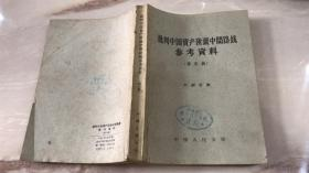 批判中国资产阶级中间路线参考资料【4】