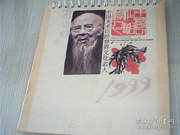 中国美术巨匠世界文化名人齐白石小台历1999年