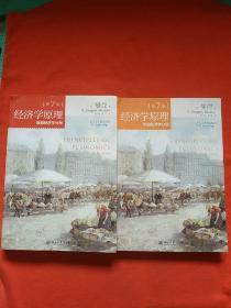 正版 曼昆经济学原理上下全2册 (第7版)微观经济学、宏观经济学【两本合售】