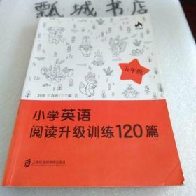 小学英语阅读升级训练120篇(五年级)