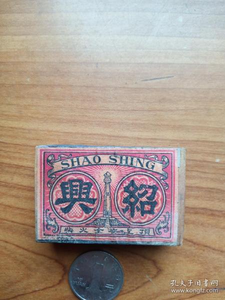 民國時期的紹興牌火柴盒(空盒)