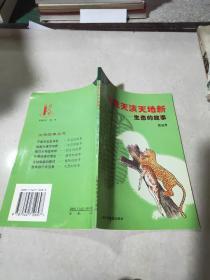 物竞天演天地新:生态的故事