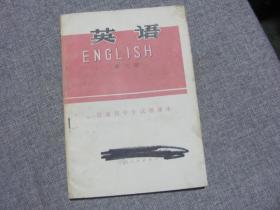 英语 第三册 甘肃省中学试用课本
