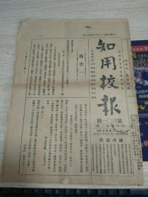 民国时期广州知用中学报纸:知用校报(第301号)