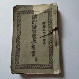 升学必需自修本 《满洲语自习参考书》卷九、卷十合售  (高一年级) 老课本收藏