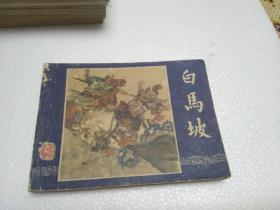 连环画:白马坡——(三国演义之十三)79年2版80年1印