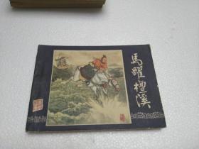 连环画:三国演义之十七------马跃檀溪(79年2版80年1印)