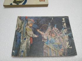 戏剧连环画:三请樊梨花 (全一册)