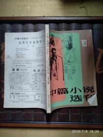 中篇小说选刊 1983年第5期