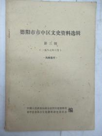 德阳市市中区文史资料选辑    第 3 辑