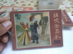 连环画:程咬金卖扒(《说唐》之七).