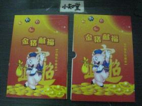 金猪献福小钱币珍藏册(其中3枚后三位同号)