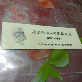 书签。鲁迅诞生100周年纪念。(1881一1981)江苏省版画书法图书展览。