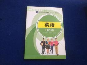 英语(第4册)
