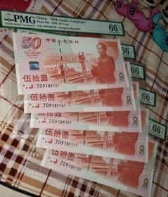建国钞 PMG评级66高分,建国五十周年纪念钞50元纸币钱币,全程号码不带4的,收藏送礼两相宜,标价是单张的价格。