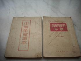 1950年-51年-中等学校政治课适用-王惠德,于光远著【中国革命读本】上下册全