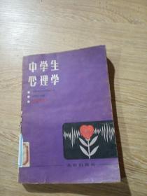 中学生心理学。