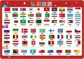 儿童学习用表认识国旗