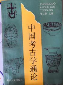 中国考古学通论张之恒
