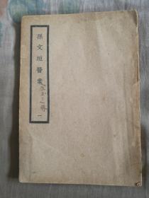 民国原版   孙文垣医案   一