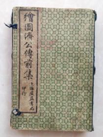 民国小说——绘图济公传前后集