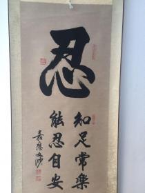 台湾名家嘉应文渺(曾志豪)书法真迹-保真 保手写