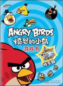 愤怒的小鸟游戏书[ 找不同]