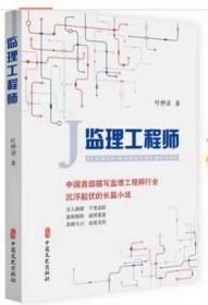 监理工程师  中国首部描写监理工程师的小说,沉浮起伏的长篇小说作者可以给买家签名 全国包邮