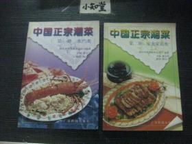 中国正宗潮菜   第一册第二册 (水产类、家禽家畜类) 2本合售