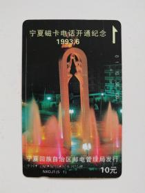 宁夏磁卡电话开通纪念(1993.6)田村卡