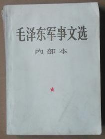 《毛泽东军事文选》内部本