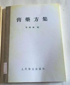 膏药方集 贾维诚 影印本 清晰 包快递 1957年出版
