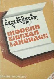 【英文原版】洛桑·松顿《现代藏语》Modern Tibetan Language