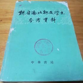 魏晋南北朝文学史参考资料