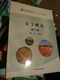 """农学概论(第3版)/普通高等教育农业部""""十二五""""规划教材"""