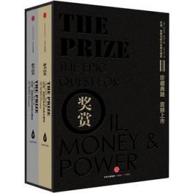正版全新 奖赏:石油、金钱与权力全球大博弈