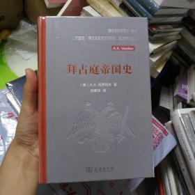 拜占庭帝国史:324-1453