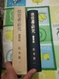 《敦煌画研究》日文、敦煌画の研究/1937年出版/、图、解说 松本栄一