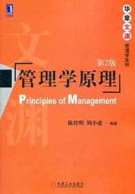 管理学原理(第2版)周小虎机械工业出版社