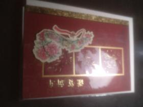 谨贺新年(贺卡纸质)