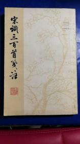 宋词三百首笺注(1979年一版一印)