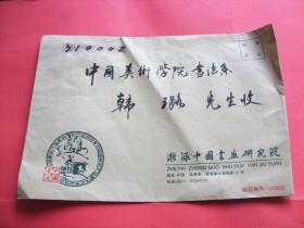 中国美院韩璐信封一个,内无信笺