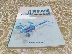计算机绘图:Auto CAD 2005-2007(中文版)