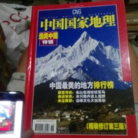 中国国家地理 选美中国