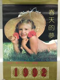 1992年挂历—春天的梦