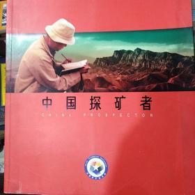 中国探矿者