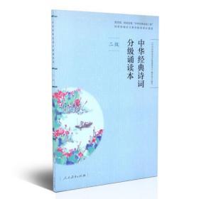 中华经典诗词分级诵读本