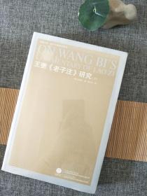 王弼《老子注》研究(上下)-海外中国研究丛书
